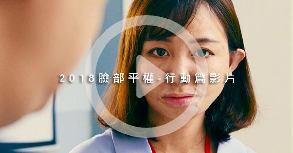 2018臉部平權-行動篇影片