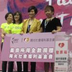 2014台北海碩盃 愛心滿滿支持陽光