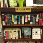 店內的獨立出版專區