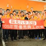 黃清標慈善基金會黃靖婷董事及陽光事業部陳淑蘭總經理、楊智安經理與18名優秀身障員工合影。