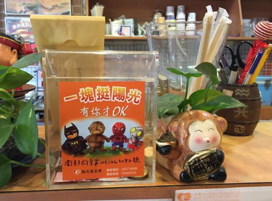 店內長期擺放「一塊挺陽光」零錢箱,支持陽光公益!