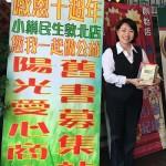 有巢氏房屋民生敦北店已連續第二年舉辦陽光二手書募集的活動。