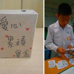 (左圖) 孩子製作的「愛心累積寶盒」有滿滿的愛與祝福;(右圖) 熱心的孩子還會幫忙計算發票數量