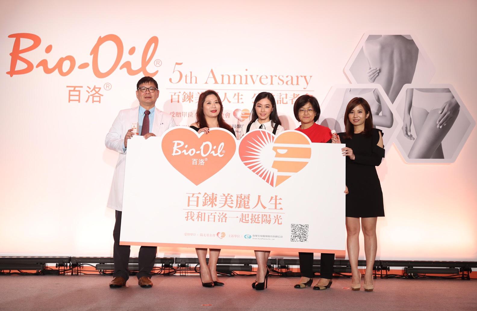 百洛護膚油 Bio-Oil捐助共50萬產品及善款資助陽光顏損及燒傷者生心理重建服務。