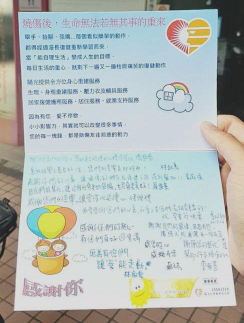 陽光傷友親手寫的卡片,感謝警察同仁的愛心!