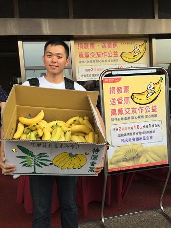 林先生表示要將香蕉分送給街友分享,把愛心傳出去