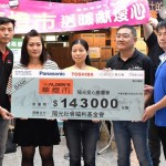 華燈市總經理林良安(右二)將活動所得捐贈陽光基金會,由陽光基金會南區主任李欣雅(左三)代表授獎。