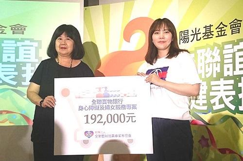 全聯慶祥基金會區組長張立慧(右)代表捐贈給陽光基金會董事長馬海霞(左)