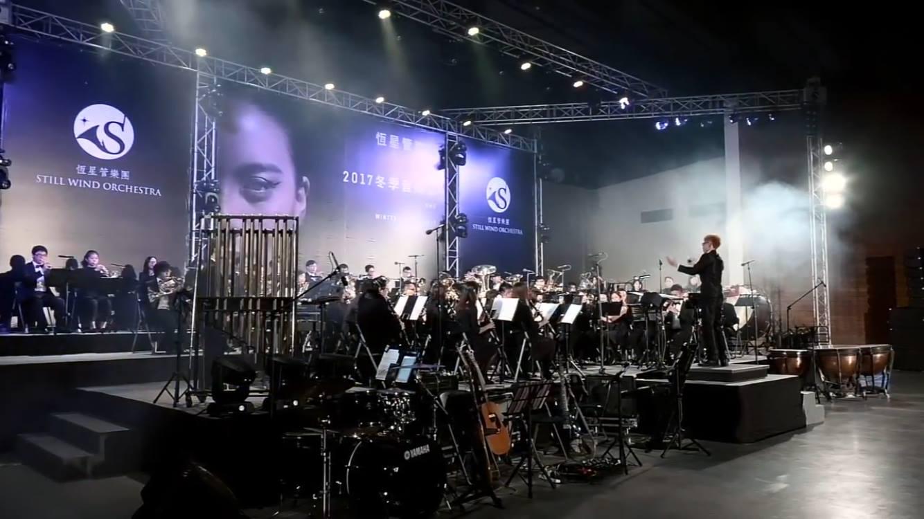 恆星管樂團由一群熱愛音樂的年輕人組成,是一個充滿創新、活力的樂團!