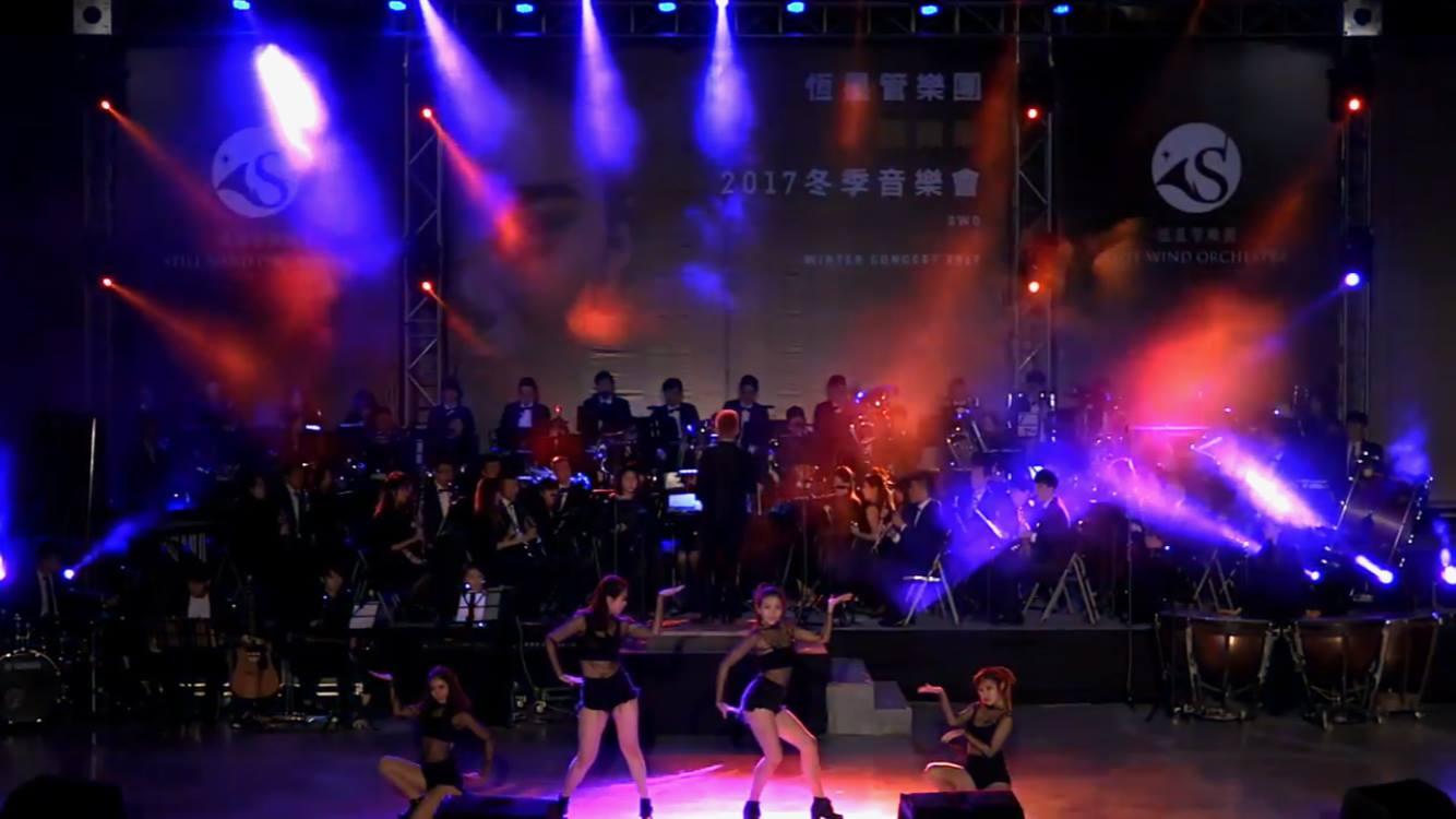 管樂團結合舞蹈、歌唱表演,給現場觀眾耳目一新的創新演出!